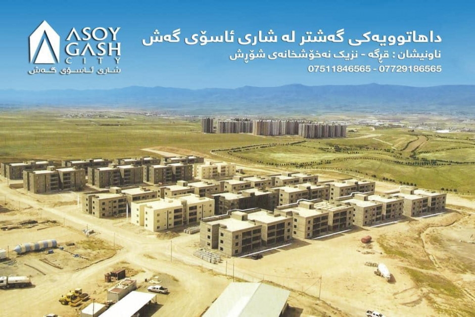 Asoy Gash Residential Project